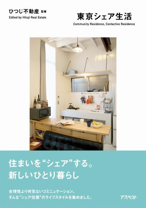 『東京シェア生活』表紙カバー(帯つき)+1