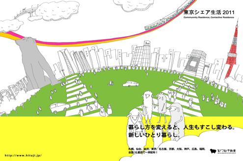 東京シェア生活2011表紙