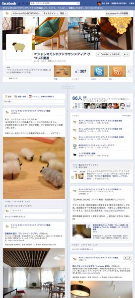 FB オシャレオモシロフドウサンメディア ひつじ不動産