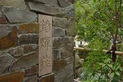 揚輝荘のサイン。(2014-09-08,共用部,ENVIRONMENT,1F)