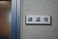 談話室のサイン。(2015-01-22,共用部,OTHER,1F)