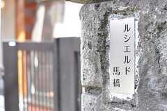 門扉の脇にはシェアハウスのサイン。(2012-08-28,共用部,OUTLOOK,1F)