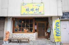 ワールドワイドさんが運営する沖縄料理のお店、琉球村。(2009-06-26,共用部,OTHER,1F)