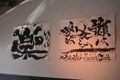 壁に飾られた習字。入居者さん同士で習字体験に行ったそうです。(2017-02-06,共用部,LIVINGROOM,1F)