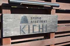 シェアハウスのサイン。(2011-11-26,共用部,OTHER,1F)