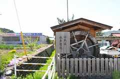 建物の前に水車があります。(2013-05-17,共用部,ENVIRONMENT,1F)