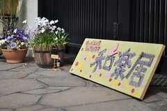 シェアハウスのサイン。手作りです。(2013-04-01,共用部,OTHER,1F)