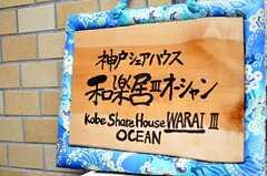 シェアハウスのサイン。(2013-03-30,共用部,OUTLOOK,1F)