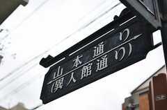 異人館通りに面しています。  (2012-10-01,共用部,ENVIRONMENT,1F)