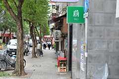 シェアハウスから各線・三宮駅へ向かう道の様子。(2012-10-01,共用部,ENVIRONMENT,1F)