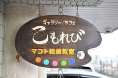 カフェと絵画教室のサイン。(2019-01-21,共用部,OTHER,1F)