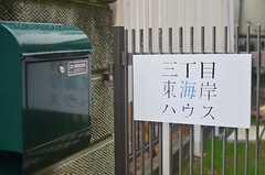 シェアハウスのポストとサイン。サインは事業者さんの娘さんが書いたのだそう。(2013-07-29,共用部,OTHER,1F)