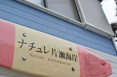 シェアハウスのサイン。サーフボードで作られています。(2013-03-18,共用部,OTHER,1F)