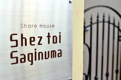 シェアハウスのサイン。(2010-11-10,共用部,OTHER,1F)