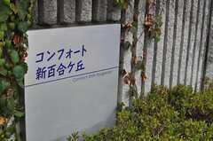 シェアハウスのサインの様子。(2013-08-22,共用部,OTHER,1F)