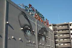建物のすぐ隣は有名なゲームセンター。(2018-02-27,共用部,OTHER,5F)