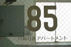 シェアハウスのサイン。「85」の由来は「発酵」です。(2018-04-03,周辺環境,ENTRANCE,2F)