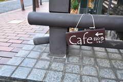 シェアハウスの斜向いにはカフェがあります。(2017-02-13,共用部,ENVIRONMENT,1F)