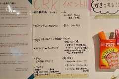 様々なイベントが企画されています。(2014-03-06,共用部,OTHER,1F)