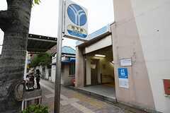 横浜市営地下鉄ブルーライン・三沢下町駅の様子。(2014-10-10,共用部,ENVIRONMENT,1F)