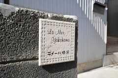 シェアハウスのサイン。(2009-02-06,共用部,OTHER,1F)