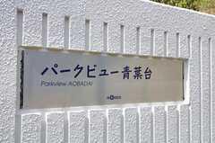 シェアハウスのサイン。(2011-04-15,共用部,OTHER,1F)