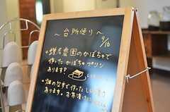 イベントなどは玄関前の掲示板で告知されます。(2013-09-16,共用部,OTHER,1F)