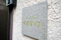 シェアハウスのサイン。(2010-10-15,共用部,OTHER,1F)