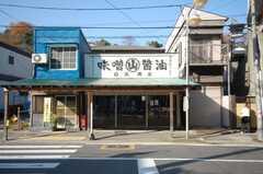 駅前には歴史のありそうな味噌屋さん。(2008-12-12,共用部,ENVIRONMENT,1F)