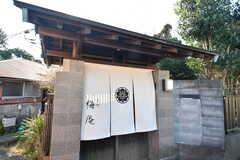 シェアハウスの正門。暖簾はオリジナルデザイン。(2021-01-07,周辺環境,ENTRANCE,1F)