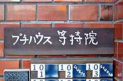 シェアハウスのサイン。部屋番号ごとの表札は瓦で出来ています。(2012-03-26,周辺環境,ENTRANCE,1F)