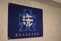 アニメに登場する女子校の校旗が飾られています。(2017-09-13,共用部,LIVINGROOM,1F)