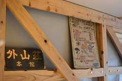 オーナーさんが寮や仕出しのお弁当屋さんを営んでいたときの看板。(2016-04-18,共用部,OTHER,1F)