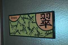 専有部のサイン2。翠は松の葉。(2012-01-13,専有部,ROOM,2F)