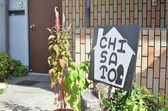 シェアハウスのサイン。(2013-08-22,共用部,OTHER,1F)
