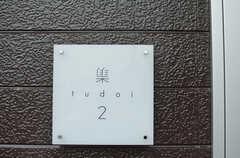 シェアハウスのサイン。(2020-10-07,周辺環境,ENTRANCE,1F)
