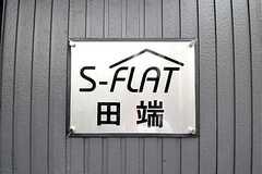 シェアハウスのサイン。(2010-10-28,周辺環境,ENTRANCE,1F)