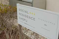 シェアハウスのサイン。(2015-06-11,周辺環境,ENTRANCE,1F)