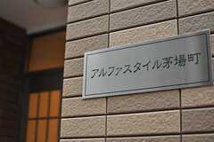シェアハウスのサイン。(2014-01-14,周辺環境,ENTRANCE,1F)