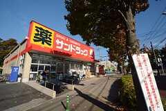 ドラックストア、スーパーが建物の近くにあります。(2014-11-04,共用部,ENVIRONMENT,1F)