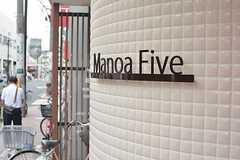 シェアハウスのサイン。ハワイのマノアから取った名前です。(2015-06-30,周辺環境,ENTRANCE,1F)