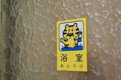 浴室と書いておふろばと読みます。(2012-07-09,共用部,BATH,1F)