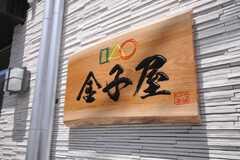シェアハウスのサイン。(2010-05-21,周辺環境,ENTRANCE,1F)