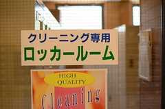 クリーニング専用のロッカールームのサイン。(2014-04-23,共用部,OTHER,1F)