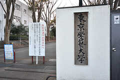 近所には東京学芸大学が。(2017-01-19,共用部,ENVIRONMENT,1F)