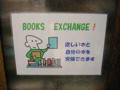 本は交換自由。(2008-02-08,共用部,OTHER,1F)