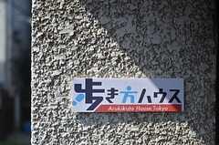 シェアハウスのサイン。(2013-03-08,共用部,OTHER,1F)