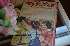 マッカーサーが日本にいた頃のキンダーブック。(2013-03-08,共用部,OTHER,2F)