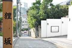 狸坂の様子。近隣には大使館も多いです。(2016-09-02,共用部,ENVIRONMENT,32F)