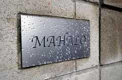 シェアハウスのサイン。(2010-12-22,共用部,OTHER,1F)